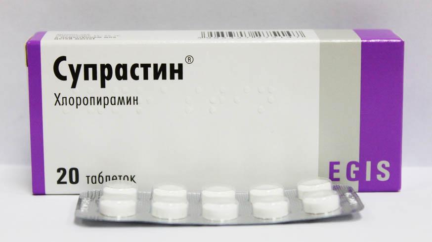 Супрастин - таблетки