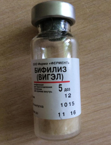 Бифилиз - флакон