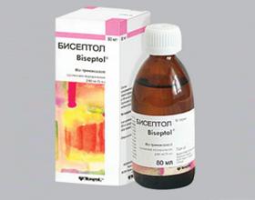 Бисептол - суспензия
