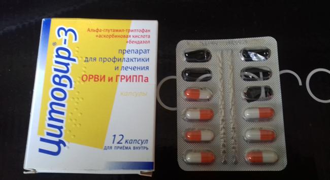 Цитовир 3 - капсулы
