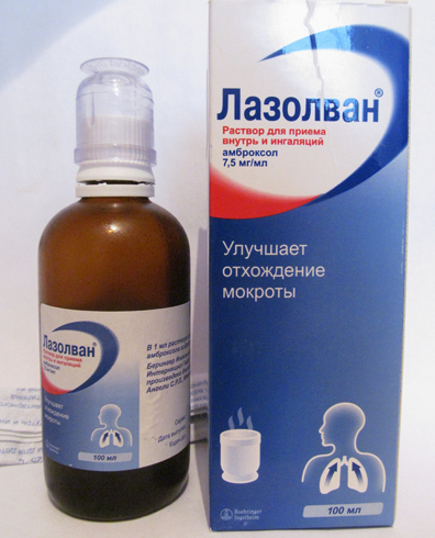 Лазолван - сироп