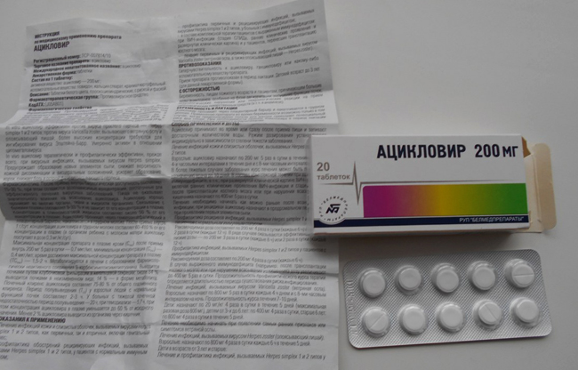 Ацикловир - таблетки