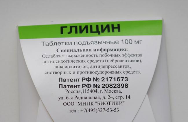 Глицин - таблетки