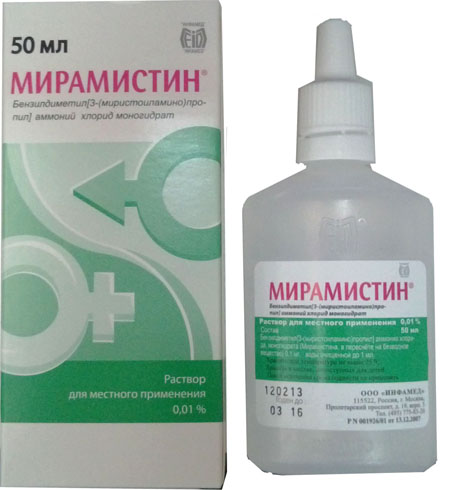 Мирамистин - 50 мл.