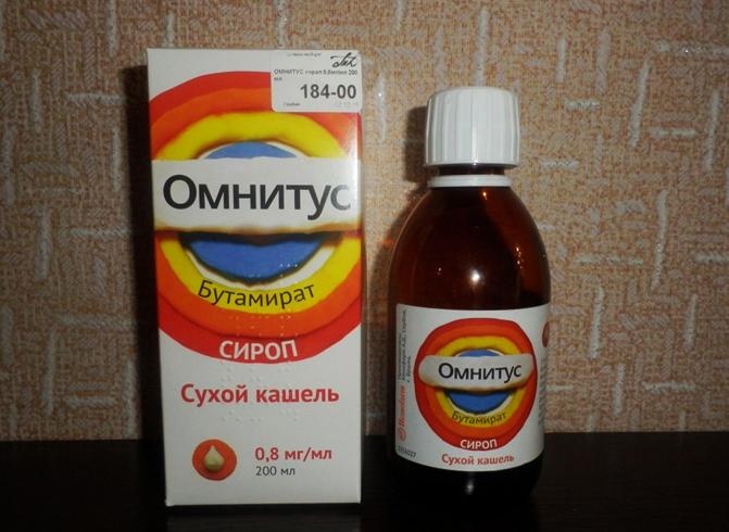 Омнитус - сироп
