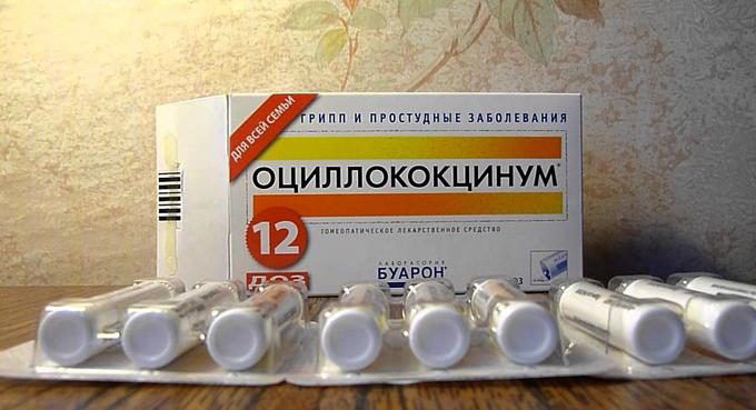 Оциллококцинум - 12 доз