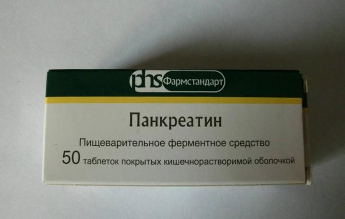 Таблетки пакреатина