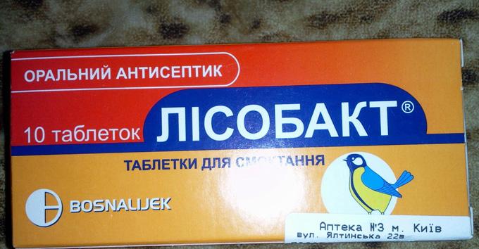 Таблетки Лисобакт