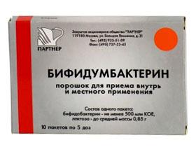 Бифидумбактерин для грудничков