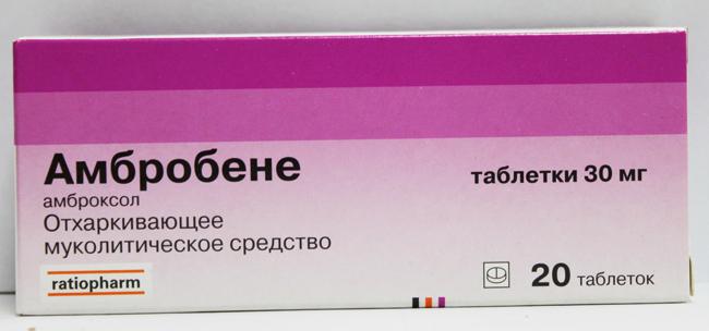 Таблетки Амбробене