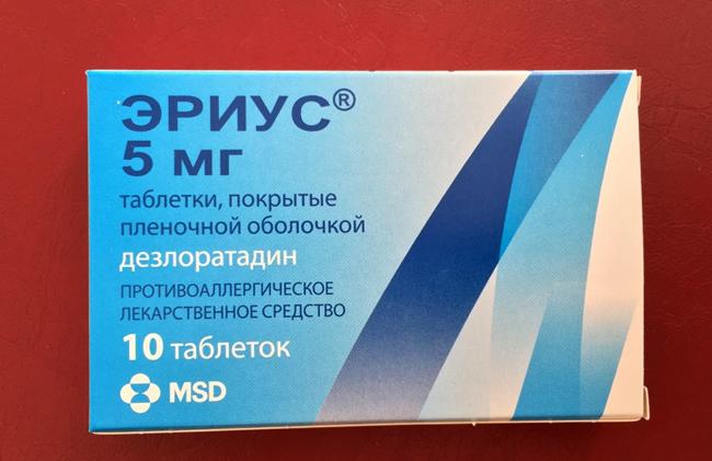 Эриус - 10 таблеток