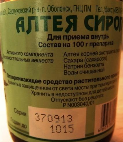 Сироп Алтея - состав