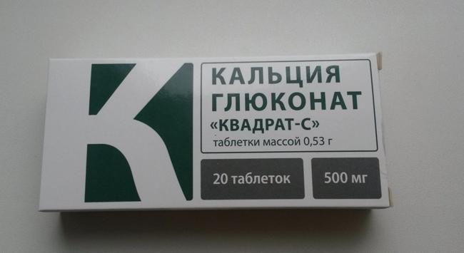 Глюконат Кальция - 20 таблеток