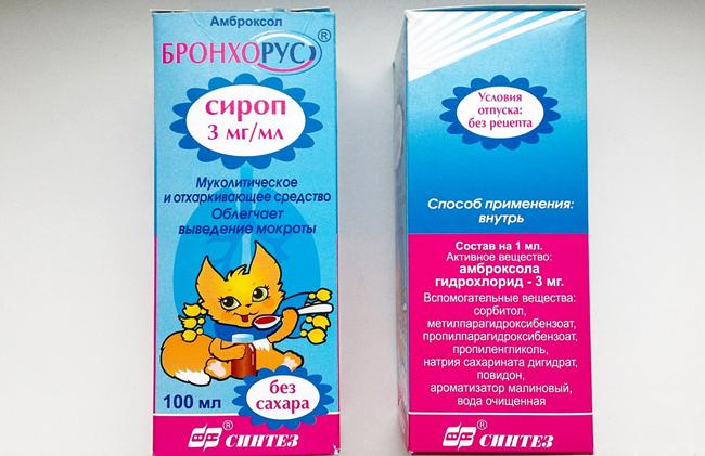 Бронхорус - сироп