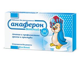 Анаферон для детей
