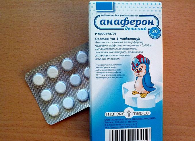Круглые таблетки Анаферон