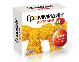 Граммидин для детей