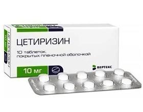 Цетиризин для детей