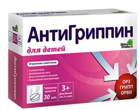 Антигриппин для детей